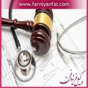 مسئولیت مدنی پزشک