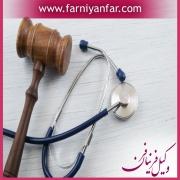رضایت گرفتن پزشک از بیمار
